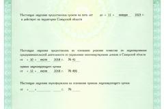 Лицензия_page-0002